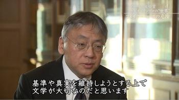 Kazuo_Ishiguro_02.jpg