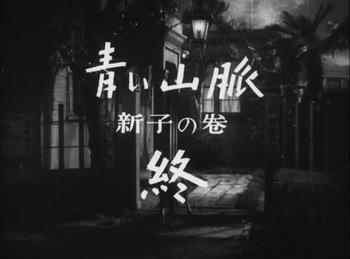 aoisanmyaku1949_31.jpg
